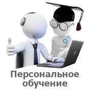 Персональное обучение